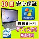【中古】★中古ノートパソコン★TOSHIBA Dynabook SS RX1 SA106E/2W Intel Core2Duo U7500 1.06GHz/メモリ 1.5GB/HDD 80GB/無線LAN内蔵/Windows7 Home Premium SP1/リカバリCD・総合OFFICE付き♪