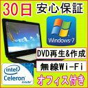 【中古】★中古ノートパソコン★FUJITSU FMV-A8295 Celeron 900 2.20GHz/PC2-6400 2GB/HDD 160GB/DVDマルチドライブ/新品小型無線LANアダプタ付き/Windows7 Home Premium SP1 32ビット導入/リカバリCD・OFFICE付き♪/中古PC/ノートPC/ Windows 7