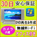【中古】★中古一体型パソコン★SONY VGC-LB51B CeleronM 430 1.73GHz/PC2-5300 2GB/HDD 100GB/DVDマルチドライブ/無線LAN内蔵/Windows7 Home Premium SP1導入/中古PC/ Windows 7 /PC/OSリカバリCD・OFFICE付き♪