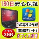 中古パソコン 中古ノートパソコン 台数限定メモリ3GB⇒4GBに無料UP 【あす楽対応】 TOSHIBA dynabook Satellite L35 L36シリーズ/Celeron900 2.2GHz/3GB⇒4GBに/HDD 160GB/無線/DVDマルチドライブ/Windows7 Professional 32ビット/リカバリ領域・OFFICE2013付き 中古PC 中古
