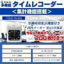 【タイムカード 200枚付】【送料無料】新品 タイムレコーダー 集計機能 搭載 100人 対応 タイ