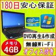 中古パソコン 中古ノートパソコン 高精細液晶 11n新品無線LANアダプタ付き IBM/lenovo ThinkPad T510 Core i5プロセッサー/PC3-8500 4GB/HDD 250GB(DtoD)/DVDマルチドライブ/Windows7 Professional SP1 32ビット/リカバリ領域・OFFICE2013付き!中古02P27May16
