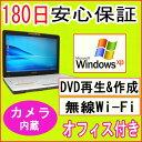 中古パソコン 中古ノートパソコン 【あす楽対応】 Webカメラ付き・ SONY VAIO VGN-FJ12B Intel CeleronM 1.6GHz/PC2-5300 1GB/HDD 60GB(D