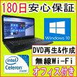 中古パソコン 中古ノートパソコン MAR Windows10 NEC VersaPro VA-C Celeron 925 2.30GHz/4GB/HDD 250GB/無線/DVDマルチドライブ/Windows10 Home Premium 32ビット/64ビット選択可能 リカバリ領域 OFFICE2013付き 中古02P28Sep16