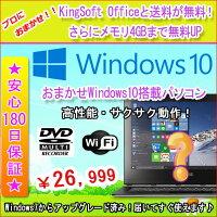 ��¨ȯ���ۡ�����̵���ۡ���ťѥ�����ۡ�Windows10��ܡۡ�ޤ�������ťΡ��ȥѥ������Celeron�����ޤ��ϰʾ�/����4GB/HDD160GB�����ޤ��ϰʾ�/̵��/DVD�ޥ���ɥ饤��/Windows10/��ťΡ��ȥѥ�����/��ťѥ�������ɥ���10����š�02P20Nov15