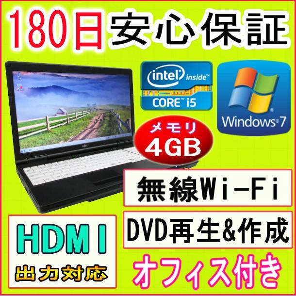 中古パソコン 中古ノートパソコン 訳あり【あす楽対応】パソコン テンキー付き 第2世代 Core i5 FUJITSU LIFEBOOK A561/C Core i5-2520 2.50GHz/4GB/HDD 160GB/無線/DVDマルチドライブ/Windows7 Professional導入/リカバリ領域・OFFICE2013付き 中古
