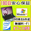 中古 中古ノートパソコン SOTEC WinBook DN7000 CoreDuo T2300 1.66GHz/1GB/HDD 80GB/無線LAN内蔵/DVDマルチドライブ/WindowsXP Home Edition/OFFICE2013付き02P27May16