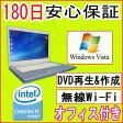 中古パソコン 中古ノートパソコン SONY VAIO VGN-N51B CeleronM 430 1.73GHz/PC2-5300 1GB/HDD 100GB(DtoD)/DVDマルチドライブ/無線LAN内蔵/WindowsVista/リカバリ領域・OFFICE2013付き中古