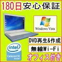 【プレゼントを無料ゲット】【15.4型光沢液晶】【Wi-Fi対応】【DVD鑑賞・書込み】