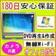 中古パソコン 中古一体型パソコン 【あす楽対応】パソコン SONY VGC-JS50B Pentium Dual-Core E2200 2.20GHz/PC2-6400 2GB/HDD 250GB/DVDマルチドライブ/新品USB無線LAN搭載/WindowsVista Home Premium導入/OFFICE2013付き 中古PC 中古02P28Sep16