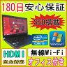 中古パソコン 中古ノートパソコン 新品SSD 128GB搭載または新品HDD 500GB搭載 薄い 携帯便利 TOSHIBA dynabook RX3 Core i5 4GBメモリ 新品SSD 128GB 無線 Windows7 中古ノートパソコン KingosftOffice付(2013) 中古パソコンノート 中古