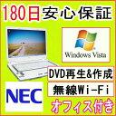 中古パソコン 中古ノートパソコン 【あす楽対応】 NEC Lavie LL550/K AMD Sempron 3400+ 1.8GHz/PC2-5300 1GB/HDD 120GB/無線LAN内蔵/DVDマルチドライブ/WindowsVista Home Premium 導入/OFFICE2013付き 中古パソコン ノートPC 中古