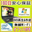 中古パソコン 中古ノートパソコン emachines E520 Celeron 575 2.0GHz /PC2-5300 1GB/HDD 80GB/DVDマルチドライブ/無線内蔵/WindowsVista Home Premium 導入/OFFICE2013付き中古02P27May16