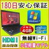 中古パソコン 中古ノートパソコン 【あす楽対応】 携帯便利 TOSHIBA dynabook R730/B Core i5 M560 2.67GHz/PC3-8500 4GB/HDD 250GB/無線LAN内蔵/Windows7 Professional/リカバリ領域・OFFICE2013付き 中古PC 中古