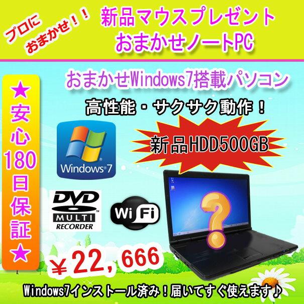 中古パソコン 中古ノートパソコン 新品マウスプレゼント おまかせ Window7搭載 新品HDD 500GB搭載または新品SSD 120GB搭載 Celeron〜搭載/メモリ2GB/HDD 500GB/無線/DVDマルチドライブ/Windows7 中古 Windows10 対応可能