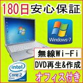 中古パソコン 中古ノートパソコン 台数限定メモリ2GB⇒4GBに無料UP 【あす楽対応】 PANASONIC Let's NOTE CF-Y9 Core2 Duo U9600 1.60GHz/DDR2 2GB⇒4GBに/HDD 250GB(DtoD)/無線LAN内蔵/DVDマルチドライブ/Windows7 Professional 32ビット/リカバリ領域・OFFICE2013付き 中古