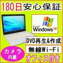 中古パソコン 中古ノートパソコン 【あす楽対応】 Webカメラ付き SONY VAIO VGN-FE31B/W CeleronM 430 1.73GHz/PC2-5300 1GB/HDD 80GB/無線/マルチ/WindowsXP/リカバリ領域・Office2013付き 中古