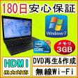 中古パソコン 中古ノートパソコン 【あす楽対応】 テンキー付き HP ProBook 4520s Core i3 M350 2.27GHz/3GB/HDD 250GB/無線/DVDマルチドライブ/Windows7 Professional 32ビット/OFFICE2013付き 中古02P27May16