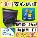 中古パソコン 中古ノートパソコン 【あす楽対応】 テンキー付き HP ProBook 6550b Celeron P4600 2.0GHz/メモリ 2GB/HDD 250GB/無線/DVDマルチドライ