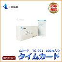 【国内メーカー】タイムカード Cカード 100枚入り TR-001専用
