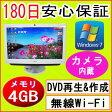 中古パソコン 限定一台・Webカメラ・中古一体型パソコン FUJITSU ESPRIMO EH30/CT AMD E-350 1.60GHz/PC3-8500 4GB/HDD 500GB/DVDマルチドライブ/無線LAN・Bluetooth内蔵/Windows7 Home Premium SP1 32ビット導入/OFFICE2013付き中古02P27May16