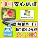 中古パソコン 中古ノートパソコン 【あす楽対応】 NEC Lavie LL750/H CeleronM 420 1.6GHz/PC2-5300 1GB/HDD 100GB(DtoD)/無線LAN内蔵/DVDマルチドライブ/WindowsVista Home Premium導入/リカバリ領域・Office2013付き 中古