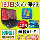 中古パソコン 中古ノートパソコン 【あす楽対応】 TOSHIBA dynabook R731/E 第2世代 Core i3 プロセッサー 4GBメモリ 250GB 無線 Windows7 Professional/リカバリ領域 KingosftOffice付(2013) パソコン 中古パソコンノート 中古ノートパソコン 中古 Windows10 対応可能