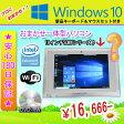 中古パソコン 中古一体型パソコン 訳あり 楽天最安値挑戦 おまかせ Window10搭載 SONYシリーズ 中古一体型パソコン CeleronM (また相当)以上/メモリ 2GB/HDD 200GB以上/無線/DVDマルチドライブ/Windows10 中古パソコン ウィンドウズ10 中古