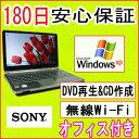 中古パソコン 中古ノートパソコン【あす楽対応】SONY VAIO VGN-TX91S Intel Pentium M 1.30GHz/PC2-5300 1.5GB/HDD 60GB/DVDコンボドライブ/無線LAN内蔵/WindowsXP Home Edion/OFFICE2013付き 中古