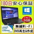 中古パソコン 中古ノートパソコン MAR Windows10 TOSHIBA dynabook Satellite L35 L36シリーズ/Celeron900 2.2GHz/3GB/HDD 160GB/無線/DVDマルチドライブ/Windows10 Home Premium 32ビット/64ビット選択可能 リカバリ領域/OFFICE2013付き 中古02P01Oct16