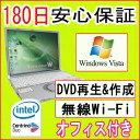 中古パソコン 中古ノートパソコン 【あす楽対応】 PANASONIC Let's NOTE CF-W5 CoreDuo U2400 1.06GHz/PC2-53...
