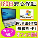 中古パソコン 中古ノートパソコン 外観ブルー・Webカメラ付き・ 訳あり・中古ノートパソコン SONY VAIO VGN-FJ22B Intel CeleronM 1.6GHz/PC2-5300 1GB/HDD 60GB(DtoD)/DVDマルチドライブ/無線LAN内蔵/WindowsXP Home Edition/リカバリ領域・Office2013付き 中古05P03Dec16