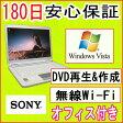 中古パソコン 中古ノートパソコン 【あす楽対応】 SONY VAIO VGN-NR50B CeleronM 530 1.73GHz/PC2-5300 1GB/HDD 120GB/DVDマルチドライブ/無線LAN内蔵/WindowsVista Home Premium /OFFICE2013付き 中古