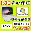 中古パソコン 中古ノートパソコン 【あす楽対応】 SONY VAIO VGN-NR50 CeleronM 530 1.73GHz/PC2-5300 1GB/HDD 120GB/DVDマルチドライブ/無線LAN内蔵/WindowsVista Home Premium /OFFICE2013付き 中古
