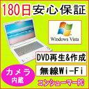 中古パソコン 中古ノートパソコン 訳あり 【あす楽対応】 Webカメラ付き SONY VAIO VGN-CR51B Celeron 540 1.86GHz/PC2-5300 1GB/HDD 80GB/無線LAN内蔵/DVDマルチドライブ/WindowsVista Home Premium/OFFICE2003...