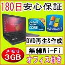【プレゼントを無料ゲット】【Windows7搭載】【15.6型ワイドTFT液晶】【Wi-Fi対応】【DVD再生&書込みOK】