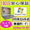 中古パソコン 中古ノートパソコン【あす楽対応】 Webカメラ付き SONY VAIO VGN-CR61B Celeron 540 1.86GHz/PC2-4200 1GB/HDD 80GB/DVDマルチドライブ/無線LAN・Bluetooth内蔵/WindowsVista/OFFICE2013付き 中古