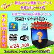 中古パソコン 中古ノートパソコン 新品マウスプレゼント 新品SSD 128GB搭載または新品HDD 500GB搭載 おまかせ Window7 パソコン ノートパソコン Core2Duoまたは以上/メモリ2GB/無線/DVDマルチドライブ/Windows7 Professional 32ビット 中古PC 中古