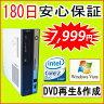 パソコン 中古パソコン 中古デスク FUJITSU FMV-D5270 Core2Duo E7300 2.66GHz/1GB/HDD 160GB/DVDマルチドライブ/WindowsVista Business 中古PC 中古