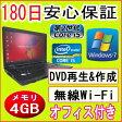 中古パソコン 中古ノートパソコン 【あす楽対応】 第2世代 Core i5 プロセッサー TOSHIBA dynabook Satellite B551/C Core i5-2520M 2.50GHz/4GB/HDD 160GB(DtoD)/無線/DVDマルチドライブ/Windows7 Professional 32ビット/リカバリ領域・OFFICE2013付き 中古02P29Jul16
