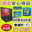 中古パソコン 中古ノートパソコン 【あす楽対応】 第2世代 Core i5 プロセッサー TOSHIBA dynabook Satellite B551/C C...