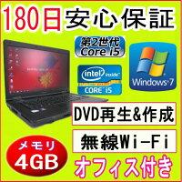 中古パソコン中古ノートパソコン【あす楽対応】第2世代Corei5プロセッサーTOSHIBAdynabookSatelliteB551/CCorei5-2520M2.50GHz/4GB/HDD160GB(DtoD)/無線/DVDマルチドライブ/Windows7Professional32ビット/リカバリ領域・OFFICE2013付き中古