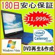 中古パソコン 中古ノートパソコン 【あす楽対応】 DELL Vostro 1510 Celeron 550 2.0GHz/1GB/HDD 160GB/DVDマルチドライブ/WindowsVista Business導入 中古02P27May16