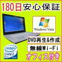 中古パソコン 中古ノートパソコン【あす楽対応】 Webカメラ付き SONY VAIO VGN-FE53B Core2Duo T5500 1.66GHz/PC2-5300 1GB/HDD 100GB/無線LAN内蔵/DVDマルチドライブ/WindowsVista Home Premium/リカバリ領域・O...