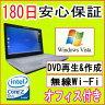 中古パソコン 中古ノートパソコン【あす楽対応】 Webカメラ付き SONY VAIO VGN-FE53B Core2Duo T5500 1.66GHz/PC2-5300 1GB/HDD 100GB/無線LAN内蔵/DVDマルチドライブ/WindowsVista Home Premium/リカバリ領域・OFFICE2013付き 中古05P03Dec16