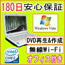 中古パソコン 中古ノートパソコン 【あす楽対応】訳あり・ TOSHIBA dynabook CX/47D Intel Core2Duo T5500 1.67GHz/PC2-4200 1GB/HDD 120GB/DVDマルチドライブ/無線LAN内蔵/WindowsVitsa Home Basic/ OFFICE2013付き 中古