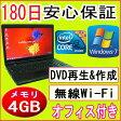 中古パソコン 中古ノートパソコン テンキー付き 【あす楽対応】訳あり TOSHIBA dynabook Satellite B550/B Core i3 M380 2.53GHz/4GB/HDD 250GB/無線/DVDマルチドライブ/Windows7 Professional 32ビット/リカバリ領域・OFFICE2013付き 中古