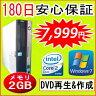 中古パソコン 中古デスク 【あす楽対応】パソコン 新品SSD 128GB換装可 FUJITSU ESPRIMO D5290 Core2Duo E7500 2.93GHz/PC2-6400 2GB/HDD 160GB/DVDマルチドライブ/Windows7 Professional/OSリカバリ領域付き 中古02P29Jul16
