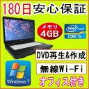 中古パソコン 中古ノートパソコン 【あす楽対応】 FUJITSU LIFEBOOK A550/A Core i5/4GB/160GB/無線/DVDマルチドライブ/Windows7 Professional/リカバリ領域・OFFICE2013付き 中古