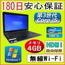 中古パソコン 中古ノートパソコン 【あす楽対応】 第三世代 Core i5 プロセッサー DELL LATITUDE E6230 Core i5/4GB/HDD 320GB/無線LAN..